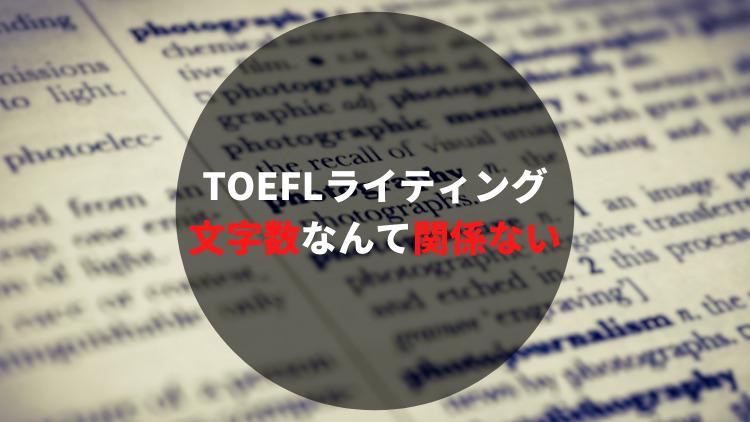 TOEFL-ライティング-文字数