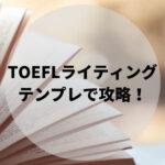 TOEFLライティングテンプレート