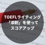 TOEFL 添削