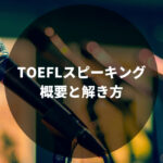 TOEFL スピーキング概要
