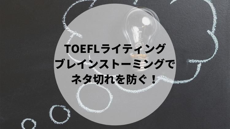 TOEFL ライティング ブレインストーミング