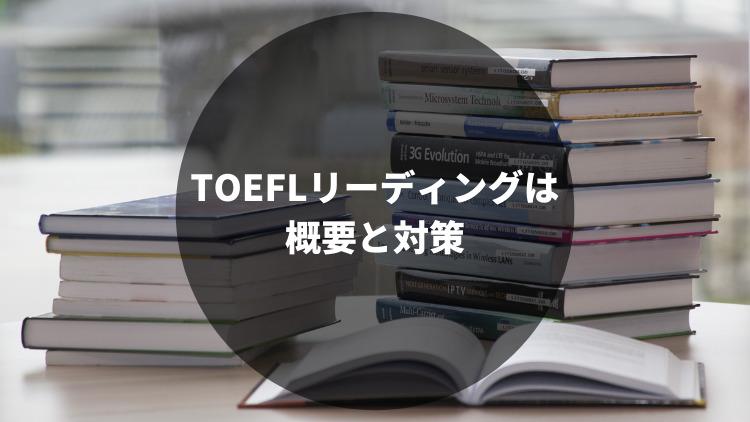 TOEFL ライティング リーディング概要