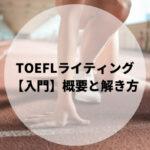 TOEFL ライティング 入門