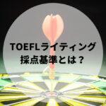 TOEFL ライティング 採点基準