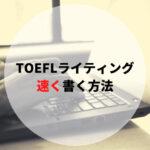 TOEFL ライティング 速く書く