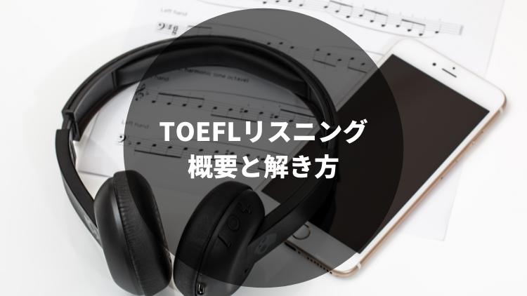 TOEFL リスニング