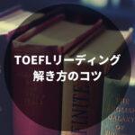 TOEFL リーディング解き方