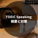 TOEIC Speaking 概要