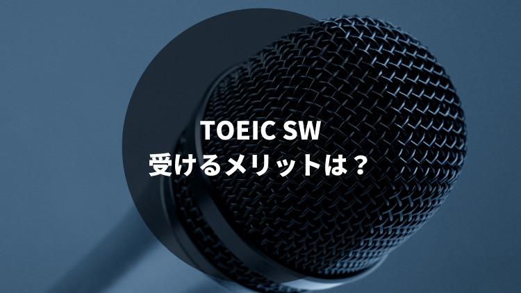 TOEIC-SWメリット