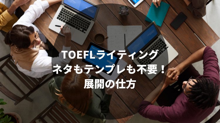 TOEFL-ライティング-展開